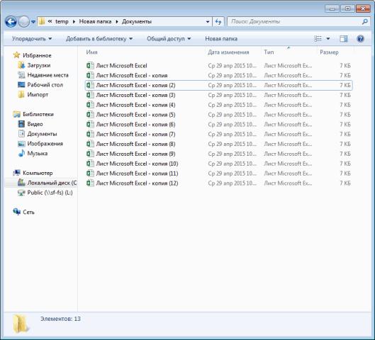 переименовать сразу несколько файлов 1