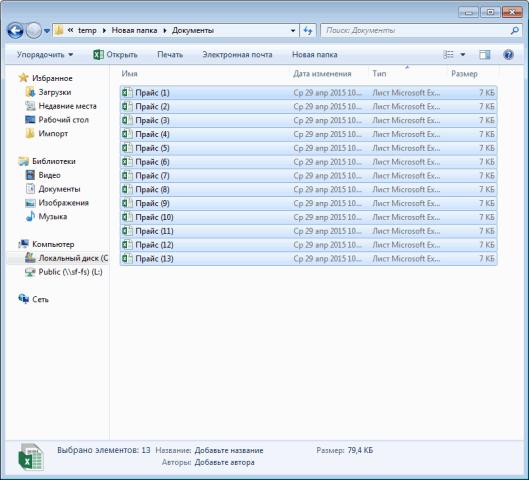 переименовать сразу несколько файлов 3
