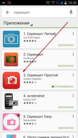 скриншот на android 1