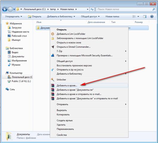 установить пароль на архив WinRar 1