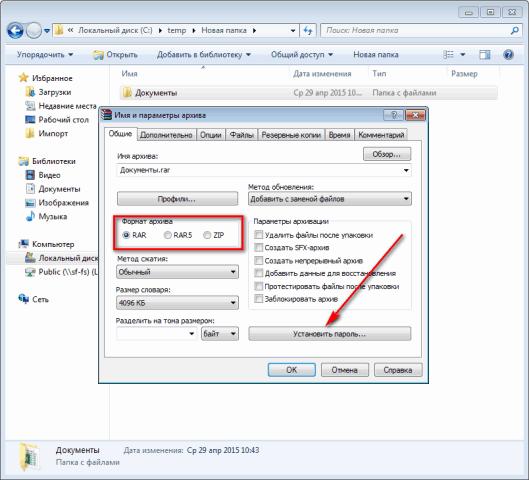 установить пароль на архив WinRar 2