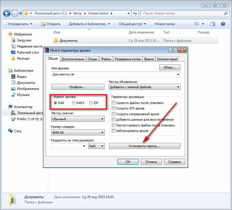 пароль на файл картинки хотели отказаться