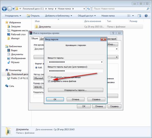 установить пароль на архив WinRar 3