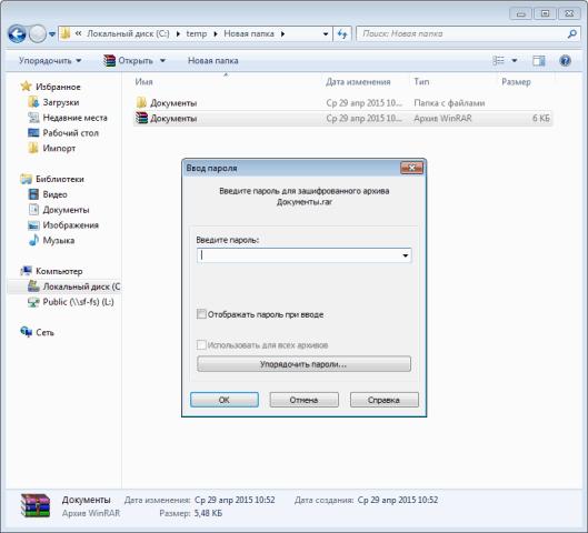 установить пароль на архив WinRar 4