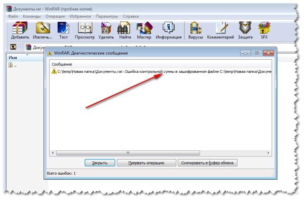 установить пароль на архив WinRar 5