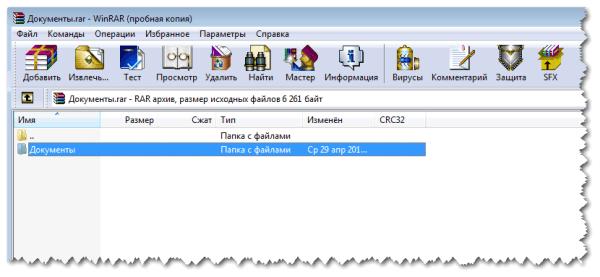 установить пароль на архив WinRar 6