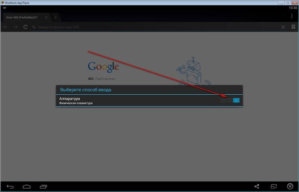 запустить android приложения на windows 4