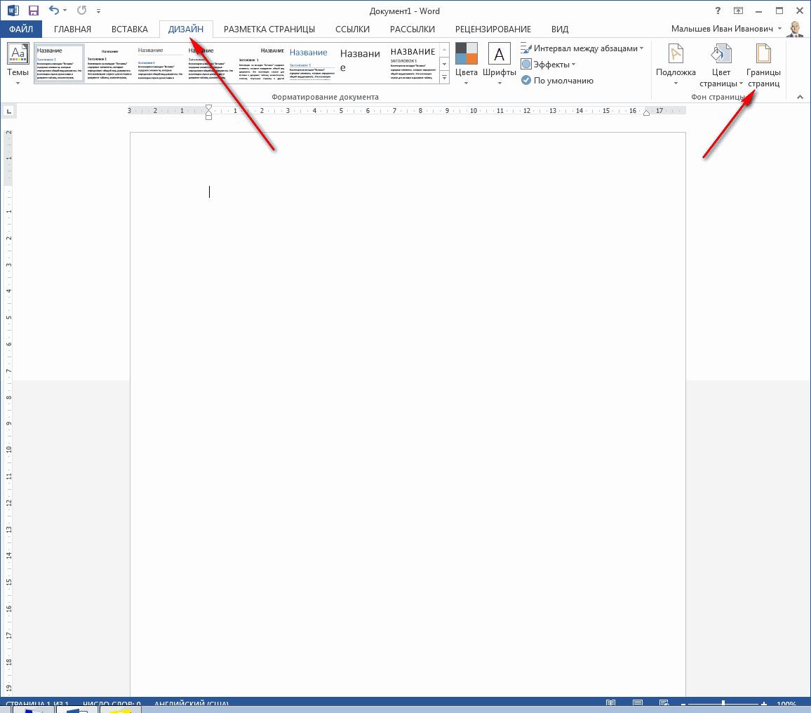 Как сделать А4 рамку для курсовой работы в Word? Инструкция по 26