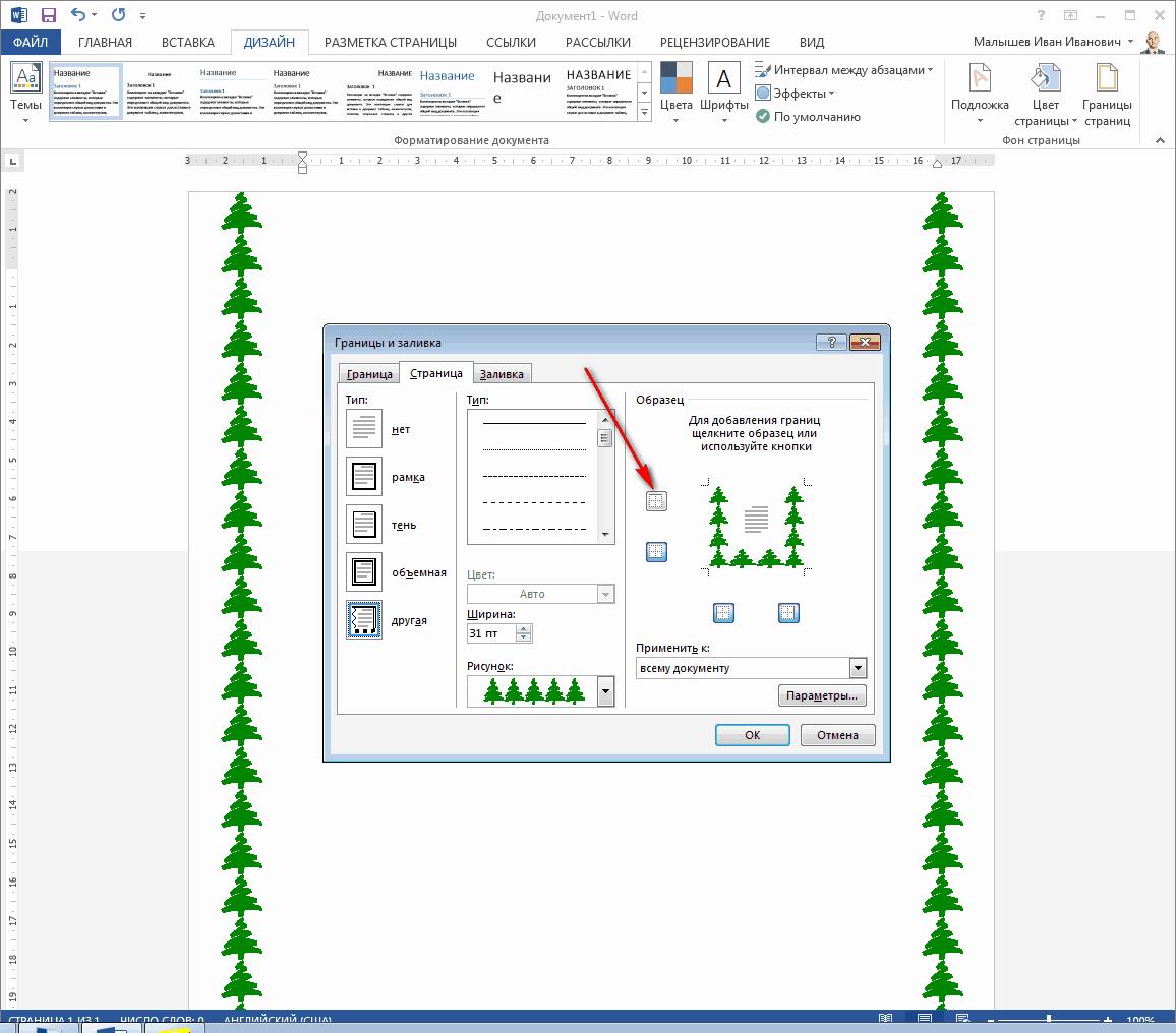 Как сделать одну рамку на все страницы в ворде 363