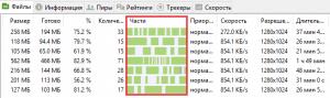 "Меню""Файлы"" uTorrent."