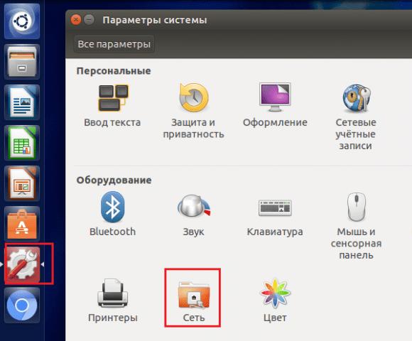 Сетевые настройки Ubuntu.