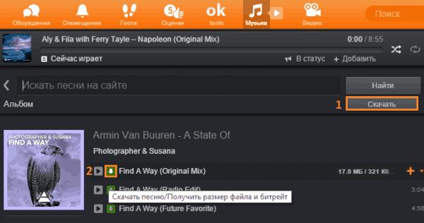 """OkTools в плейлисте """"Одноклассников""""."""
