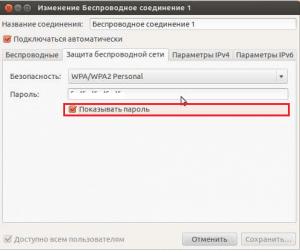 Пароль Wi-Fi в Ubuntu.