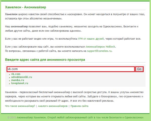 Как обойти блокировку сайтов с помощью анонимайзера Хамелеон.