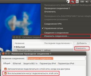 Редактор сетевых подключений Ubuntu.