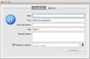 Показать пароль Wi-Fi в OS X.