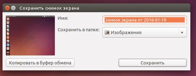 Виджет буфера обмена для ubuntu