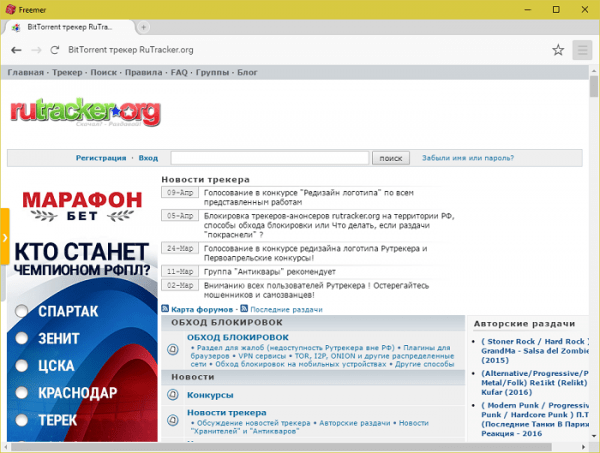 Открытие сайта Rutracker.org через Freemer.