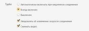 Настройка Turbo в Yandex.Browser.