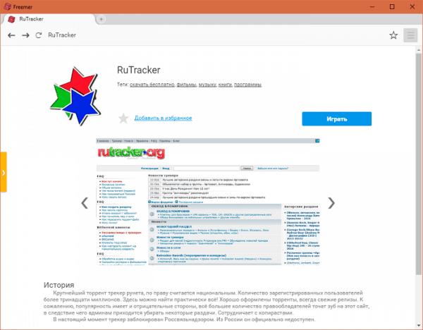 Описание сайта в приложении Freemer.