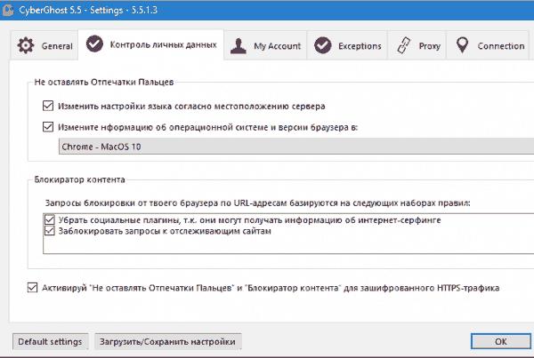Настройки CyberGhost.