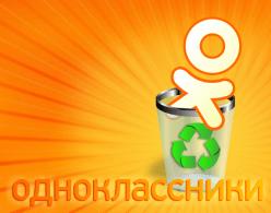 Как удалить страницу в Одноклассниках.