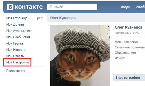 "Вход в ""Настройки"" VK."