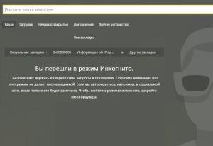 Заставка инкогнито в Yandex.browser.