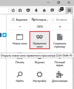 Приват в Mozilla Firefox.