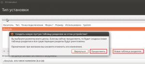 Настройка разделов в Ubuntu.