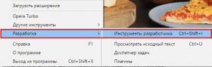 Режим разработчика в браузере.