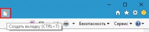 Новая вкладка в IE.