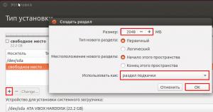 Создание раздела подкачки в Ubuntu.