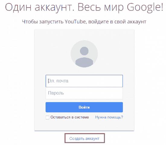 Вход в аккаунт Google.