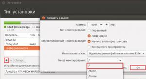 Создание корневого раздела в Ubuntu.