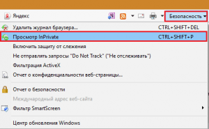 InPrivate в Internet Explorer.