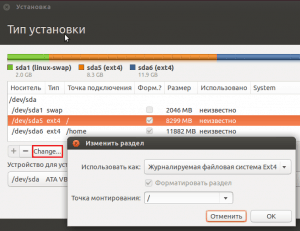 Изменение раздела в Ubuntu.