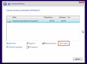 Создание тома при установке Windows.