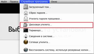 Запуск дисковой утилиты в OS X.