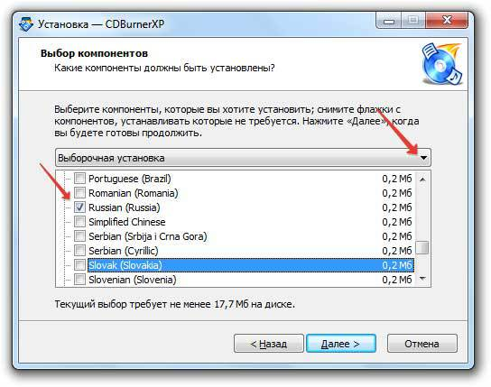 Установка CDBurnerXP