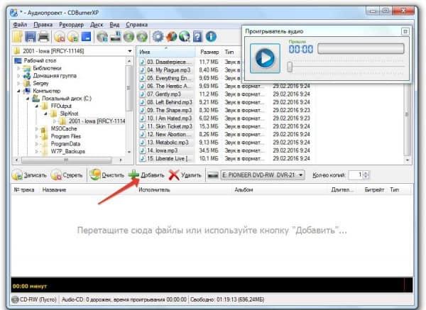 Аудиопроект CDBurnerXP