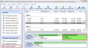Создание разделов в AOMEI Partition Assistant Standard.