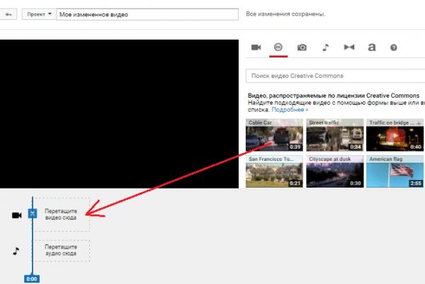 Открытие видео для редактирования.