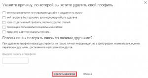 Удаление пользователя из Одноклассников.