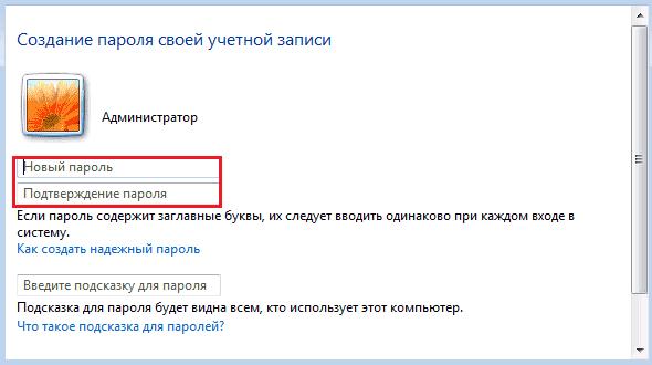 Продолжение установки пароля.