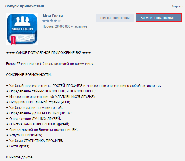 1z6 ru приложение мои гости