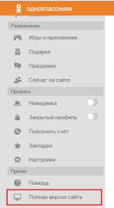 Навигация мобильного сайта.