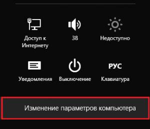 Изменение параметров компьютера.