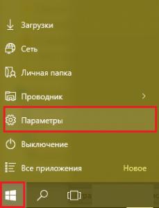 """""""Параметры"""" в Windows 10."""
