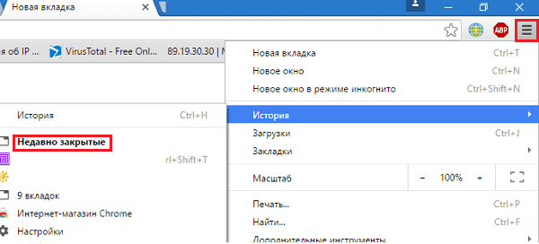 Меню Google Chrome.